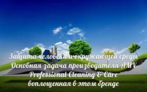 Безопасная чистота-залог здоровья