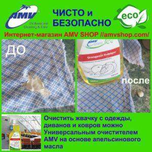 Очистить жевательную резинку с одежды