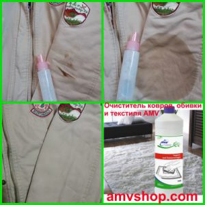 Очистить пятна на одежде ЭКО-средством AMV