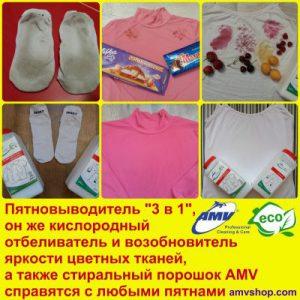 Чем эффективно отстирать детскую одежду