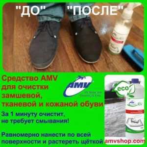 Чем быстро очистить кожаную обувь