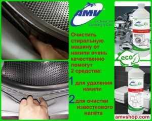 Чим і як очистити пральну машину від нальоту і накипу