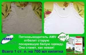 Чим відбілити посеревшую білу одяг