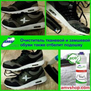 Чем очистить кроссовки за минуту