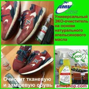 Чем очистить кроссовки качественно