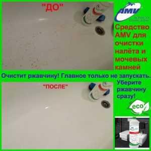 Чим очистити іржу з сантехніки