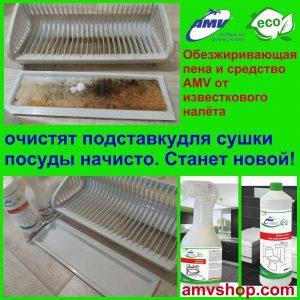 Чим якісно вимити підставку для сушіння посуду