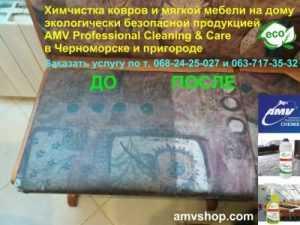 Химчистка мягкой мебели от AMV SHOP