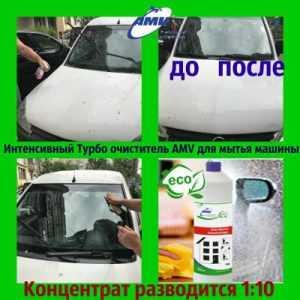 Мою машину быстро, качественно и экономно Интенсивным Турбо очистителем AMV