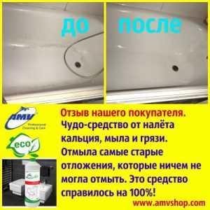 Чим легко відмити ванну від нальоту? Відгук нашого покупця.