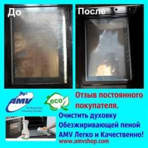 Чистим духовку Обезжиривающей пеной AMV. Отзыв постоянного покупателя.