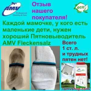 Відгук нашого покупця про плямовивідник AMV Fleckensalz