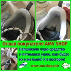 Мгновенно очистить кроссовки с помощью средства AMV. Отзыв нашего покупателя.