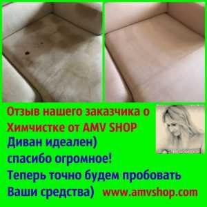 Химчистка светлого дивана от AMV SHOP. Отзыв нашего заказчика.