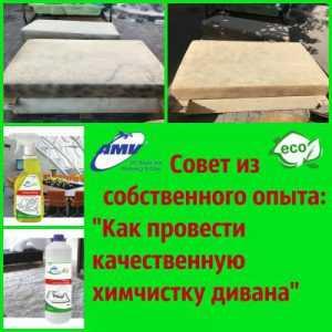 Как в домашних условиях очистить ковры и диваны? Инструкции от Татьяны Марьяновской.