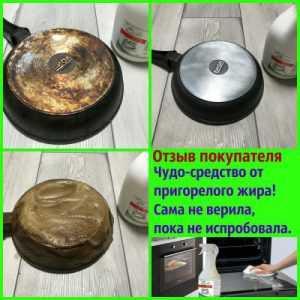 Чудо-засіб від пригорілого жиру на раз-два-три відмила сковороду