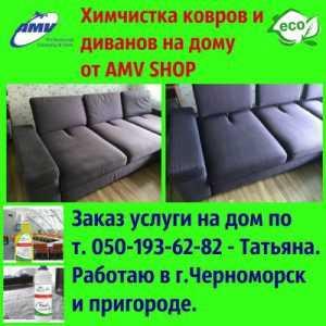 Химчистка дивана ЭКО-продукцией AMV в Черноморске и пригороде