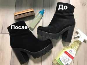 Чистити замшеве взуття стало ще легше!