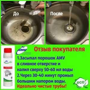 Эффективно прочистит трубы от засоров средство AMV. Отзыв покупателя.