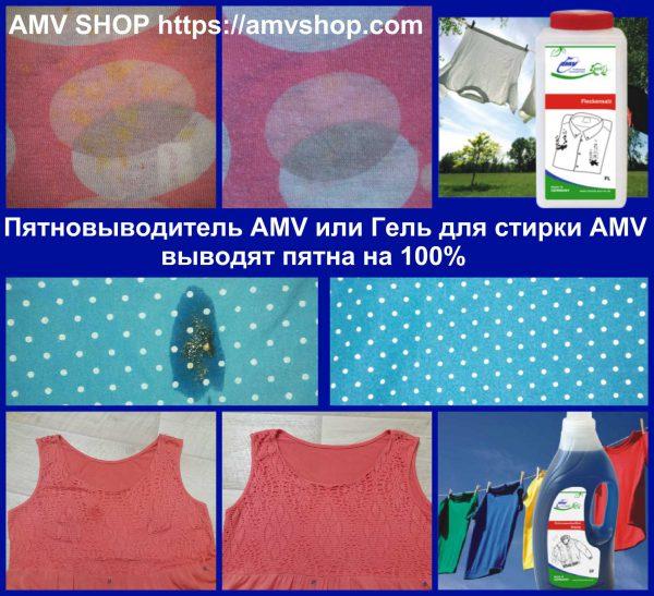Плямовивідник AMV - 100 грам (пробник)