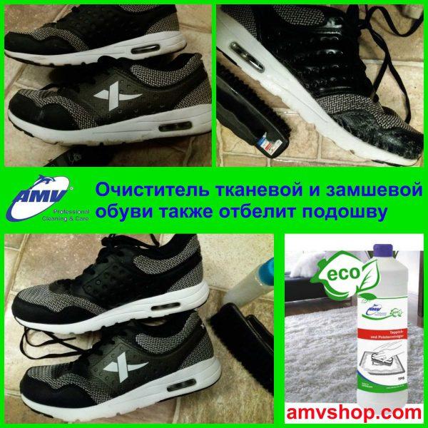Очищувач тканинної і замшевого взуття AMV - 250 мл (зменшеної концентрації з розпилювачем)