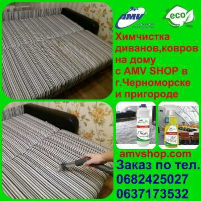 Очиститель ковров, обивки и текстиля AMV - 1 л