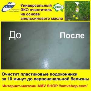 Универсальный ЭКО-очиститель на основе апельсинового масла AMV - 250 мл Концентрат
