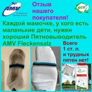 Отзыв нашего покупателя о Пятновыводителе AMV Fleckensalz