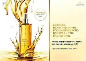 LR Zeitgard Beauty Diamonds Роскошное масло для тела с три-комплексом