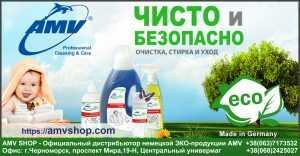 Медичні центри вибирають безпечну ЕКО побутову хімію AMV з Німеччини