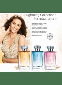 """Lightning Collection """"Морський бриз"""" Парфумерна вода від Емми Вілліс (пробник)"""