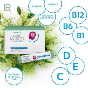 LR Mind Master I Майнд Мастер - натуральное средство от стресса «Зелёная формула»