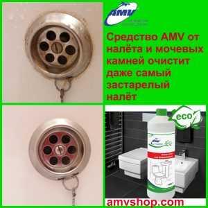 Средство для очистки налёта и мочевых камней AMV Концентрат - 1 л